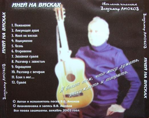 Владимир Амоков