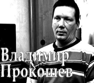 Владимир Прокошев